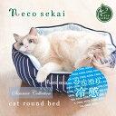 【先行予約】necosekai 接触冷感&デニムストライプ キャットラウンドベッド【猫用品/オリジナルベッド】【猫ベッド …