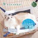 【先行予約】necosekai 接触冷感フック付きキャットハンモック デニムストライプ【猫用品/オリジナルベッド】【ひん…