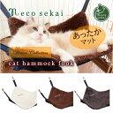 【秋冬用】necosekai フック付きキャットハンモック【猫用品/オリジナルベッド】【猫ハンモック キャットハンモック …