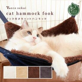 【冬用】necosekai(ネコセカイ)フック付きキャットハンモック【猫用品/オリジナルベッド】【猫ハンモック キャットハンモック ペットハンモック 猫ベッド キャットベッド ボア ニャンモック インテリア おしゃれ 暖かい ねこ ネコ 】