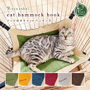 necosekai(ネコセカイ)フック付きキャットハンモック【猫用品/オリジナルベッド】【猫ハンモック キャットハンモック…