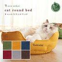 necosekai キャットラウンドベッド【猫用品/オリジナルベッド】【猫ベッド キャットベッド ペットベッド ソファ ベッ…