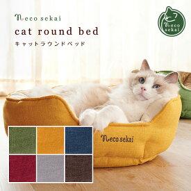 necosekai キャットラウンドベッド【猫用品/オリジナルベッド】【猫ベッド キャットベッド ペットベッド ソファ ベット インテリア ねこ ネコ 】