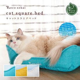 【2021 夏用】necosekai / ネコセカイ 接触冷感キャットスクエアベッド【猫用品/オリジナルベッド】【猫ベッド キャットベッド ペットベッド ソファ ベット ひんやり 涼しい 夏 サマーベッド インテリア ねこ ネコ 】