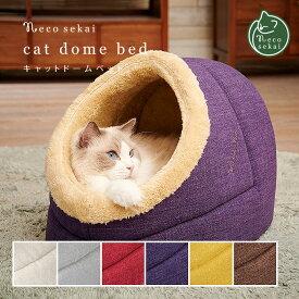 【秋冬用】necosekai ネコセカイ キャットドームベッド【猫用品/オリジナルベッド】【猫ベッド キャットベッド ペットベッド ハウス ベット インテリア おしゃれ 暖かい ねこ ネコ 】