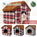 necosekai キャットハウスベッド【猫用品/オリジナルベッド】【猫ハウス キャットハウス ペットハウス ソファ ベット…