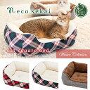 necosekai キャットスクエアベッド/チェック【猫用品/オリジナルベッド】【猫ベッド キャットベッド ペットベッド …