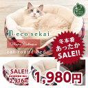 【あったかSALE セール】necosekai キャットラウンドベッド/チェック【猫用品/オリジナルベッド】【猫ベッド キャッ…