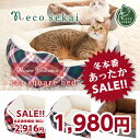 【あったかSALE セール】necosekai キャットスクエアベッド/チェック【猫用品/オリジナルベッド】【猫ベッド キャッ…