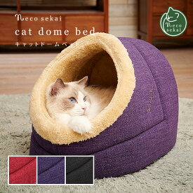 【秋冬用】necosekai キャットドームベッド【猫用品/オリジナルベッド】【猫ベッド キャットベッド ペットベッド ハウス ベット インテリア おしゃれ 暖かい ねこ ネコ 】
