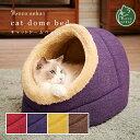 【秋冬用】necosekai キャットドームベッド【猫用品/オリジナルベッド】【猫ベッド キャットベッド ペットベッド ハ…