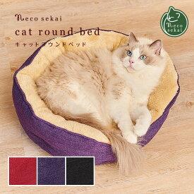 【秋冬用】necosekai キャットラウンドベッド【猫用品/オリジナルベッド】【猫ベッド キャットベッド ペットベッド ソファ ベット インテリア おしゃれ 暖かい ねこ ネコ 】