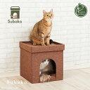 Subako Cat スバコキャット【猫用品/オリジナルハウス】【キャットハウス 猫用ハウス タワー 猫ベッド キャットベッド ペットベッド ベッド ハウス ね...