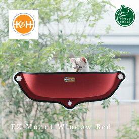 EZ Mount Window Bed イージーマウントウィンドウベッド【猫用品/ベッド】【K&H Manufacturing キャットベッド 猫用ベッド タワー ペットベッド ベッド 窓 吸盤 ハンモック ねこ ネコ 】
