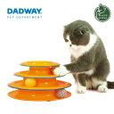 DADWAY Petstages タワーオブ・トラックス【猫用品/おもちゃ】【猫用おもちゃ トーイ キャットトーイ ボール ねこ ネコ 子猫 】