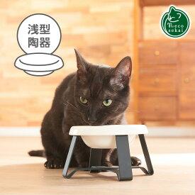 【本州・四国 送料無料】pecolo フードスタンド S 浅型 陶器【猫用品/食器台】【 フードボウル ボウル 食器 スタンド テーブル トレー 高級 ねこ ネコ 】