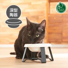 【本州・四国 送料無料】pecolo フードスタンド S 深型 陶器【猫用品/食器台】【 フードボウル ボウル 食器 スタンド テーブル トレー 高級 ねこ ネコ 】