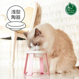 【本州・四国 送料無料】pecolo フードスタンド S tall 浅型 陶器【猫用品/食器台】【 フードボウル ボウル 食器 スタンド テーブル トレー 高級 ねこ ネコ 】