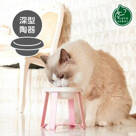 【本州・四国 送料無料】pecolo フードスタンド S tall 深型 陶器【猫用品/食器台】【 フードボウル ボウル 食器 スタンド テーブル トレー 高級 ねこ ネコ 】