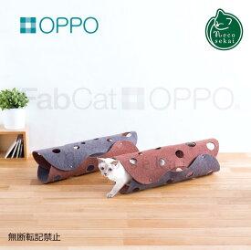 OPPO(オッポ)ファブキャットトンネル(1コ入) ファブリック素材 2色のカラーコンビネーション ホック留め お手入れ簡単 ネコ CAT necosekai