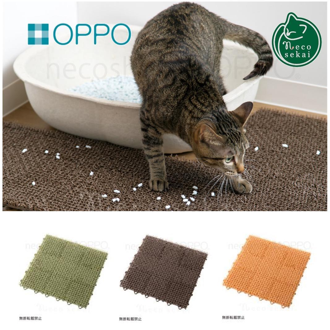 OPPO(オッポ)ネコシバ(4枚入)【カラー:ブラウン・グリーン・オレンジ】トイレマット 肉球にも優しい お掃除 お手入れカンタン ネコ 猫 CAT necosekai
