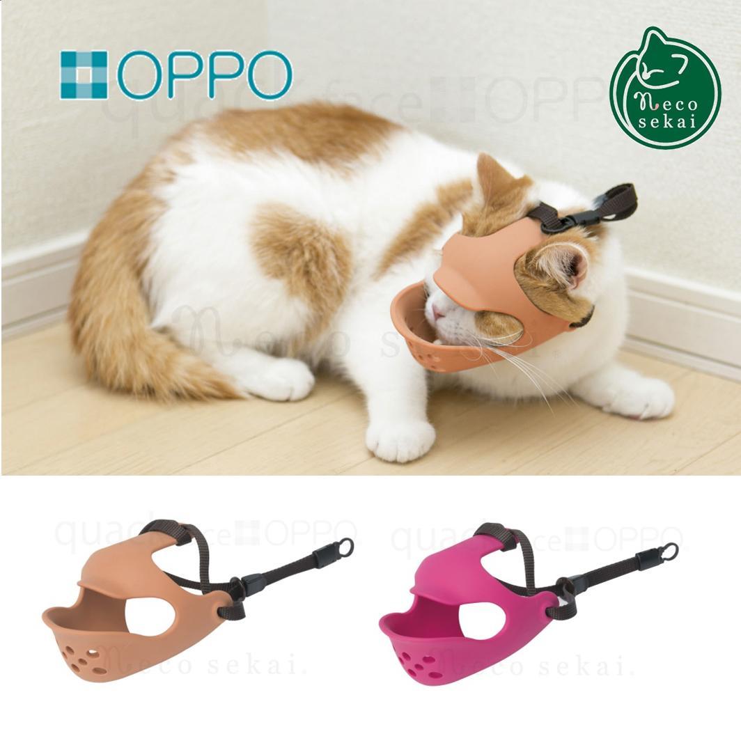 OPPO(オッポ)クァックフェイス Sサイズ(1コ入)【カラー/ピンク・ライトブラウン】噛みつき 拾い食い ネコ CAT necosekai