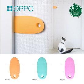 OPPO(オッポ)スライドロック(1コ入)【カラー/ピンク・オレンジ・アクア 簡単ロック ドアストッパー すべり止め シリコン ネコ 猫 CAT necosekai