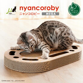 mju: ニャンコロビー MEGA【猫用品/ボールトーイ】【おもちゃ トーイ ボール つめとぎ ツメトギ つめみがき 爪磨き 爪研ぎ 段ボール ダンボール ねこ ネコ 子猫 】