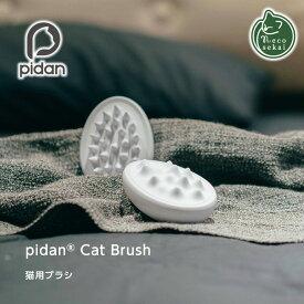 pidan Cat Brush【猫用品/猫用ブラシ】【ラバーブラシ ブラシ 被毛 クリーニング マッサージ ピダン 猫用 猫 ねこ ネコ 】