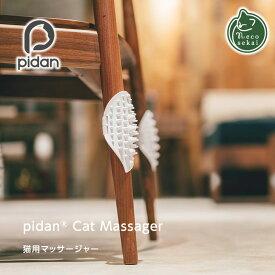 pidan Cat Massager【猫用品/猫用マッサージャー】【グルーミング ブラシ 被毛 クリーニング マッサージ ピダン 猫用 猫 ねこ ネコ 】
