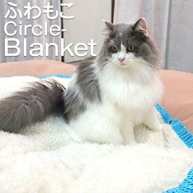 3色から選べるふわもこサークルブランケットペットと一緒にあったまろ♪ 猫 あったか 毛布大判 直径80cm 思わずもみふみしちゃいます!