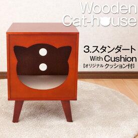 Neco to ohiruneオリジナル 天然木製キャットハウス 猫 ベッド3.スタンダード&クッションセットBox・スタンド2way仕様 キャットタワー 猫ハウス