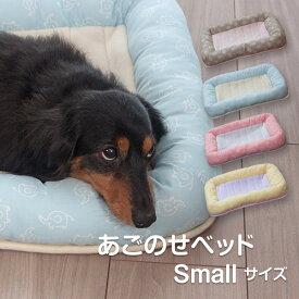ペット用品 ペットベッド クッション かわいい 犬・猫用 小型犬 中型犬 洗えるあごのせベッド Sサイズ