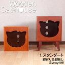 期間延長 専用クッションプレゼント! 天然木製キャットハウス 猫 ベッド1.スタンダードBox・スタンド2way仕様 猫 ベッド