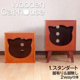 Neco to ohiruneオリジナル 天然木製キャットハウス 猫 ベッド1.スタンダードBox・スタンド2way仕様 猫 ベッド