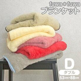 fuwa*fuwa ブランケットダブル(58cm×88cm)お色は選べません
