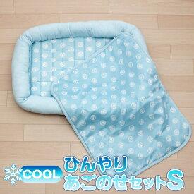 猫 犬 ベッド 夏用 ひんやり *S*ひんやりあごのせ2点セットS-sizeあごのせベッド+S-sizeマット同一柄のセット