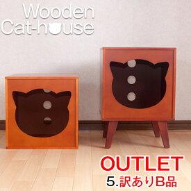 次回1月24日【アウトレットB品】猫 ベッド オリジナル天然木製キャットハウス5.スタンダード訳あり品Box・スタンド2way仕様 猫 ベッド