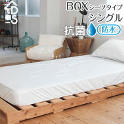 BOXシーツ用防水アンダー(シングルサイズ100×200×40cm)