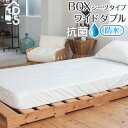 防水アンダー BOXシーツ用ワイドダブルサイズ 150×200×40cm