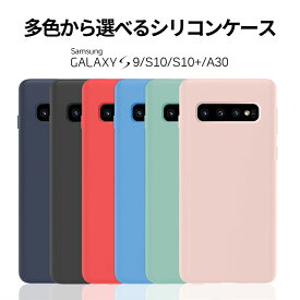 Galaxy S10 ケース Galaxy S10 plus ケース Galaxy S9 ケース Galaxy A30 ケース カバー 耐衝撃 軽量 スマホケース 指紋防止 簡単装着 ワイヤレス充電 シンプル 衝撃吸収 ギャラクシー s10 ケース ギャラクシー a30 ケース 携帯ケース 携帯カバー シリコン