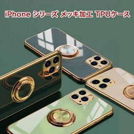 iphone12 iphone12Pro iphone12 mini iphone12promax iphone11 iphone11Pro iphone11 pro max iphone xs iphone x xr iphone8 iphone7 iphone se se2 ケース 第2世代 カバー メッキ 加工 耐衝撃 超薄 軽量 おしゃれ かわいい TPU スマホケース リング 付き