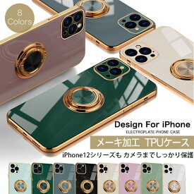 iphone12 iphone12Pro iphone12 mini iphone12promax iphone11 iphone11Pro iphone11 pro max iphone xs iphone x xr iphone8 iphone7 plus iphone se se2 ケース 第2世代 カバー メッキ 加工 耐衝撃 超薄 軽量 韓国 おしゃれ かわいい TPU スマホケース リング 付き