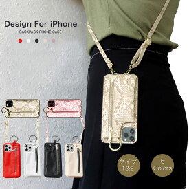 高級感 斜め掛け 肩掛け iPhone11 iphone12 Pro Max mini iPhone11 Pro iPhone11 Pro Max iPhone7 iPhone8 iphoneSE 第2世代 se2 iPhone xr x xs max ケース カバー スマホポーチ ショルダー ポーチ カード収納 背面 定期入れ ハンディ携帯 レザー 小銭入れ付き
