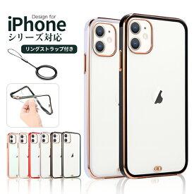 iphone12 Pro Max mini iphone11 iphone11 Pro iphone xr x xs max iphone8 Plus iphone7 Plus iphonese2 se2 ケース カバー 第2世代 メッキ 加工 ケース スマホケース カバー 耐衝撃 落下防止 韓国 おしゃれ かわいい シンプル 人気 クリア 透明 リング 付き