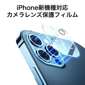カメラレンズ 保護 iPhone13 iPhone12 pro max mini カメラガラスフィルム レンズカバー カメラカバー カメラフィルム iphone13カメラフィルム 液晶保護フィルム カメラ フィルム 貼り付け簡単 高透過 カメラ傷予防フィルム カメラレンズフィルム