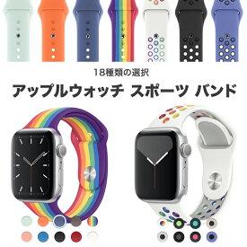 アップルウォッチ バンド スポーツバンド apple watch series5 series4 40mm 44mm シリコン ベルト ラバー 交換 series3 38mm 42mm Series Series1 Series2 ラバーベルト シリコンベルト メンズ レディース バックルなし ベルト交換 替えベルト おしゃれ