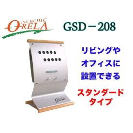 マイナスイオン発生器オーリラ(GSD-208)