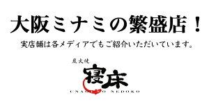 大阪ミナミの繁盛店!実店舗は各メディアでもご紹介いただいています!