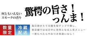 純国産炭火焼うなぎの燻製珍しい鰻のスモーク((うなぎ半身分/真空パック)